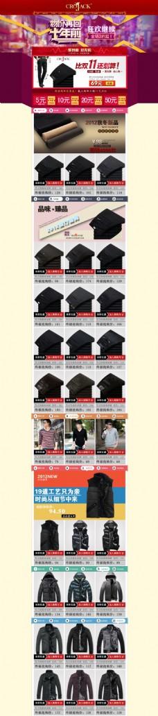 商务男裤天猫店铺首页展示宣传海报