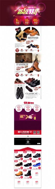 男鞋双十一活动首页展示