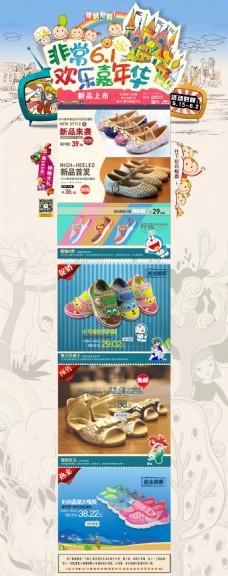 淘宝品牌女鞋促销PSD海报