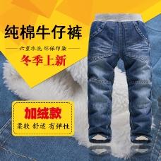 淘宝童装牛仔裤直通车主图促销图片下载