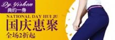 国庆惠聚淘宝女装海报素材下载