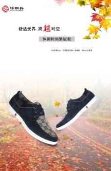 男板鞋海报