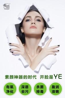 化妆品微商海报