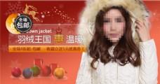 冬季女款保暖羽绒服包邮促销海报