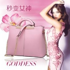 欧美时尚粉色优雅女神包包
