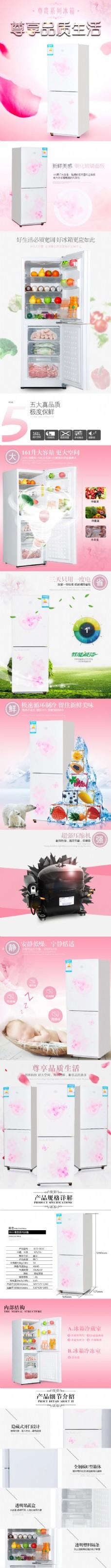 冰箱 详情页