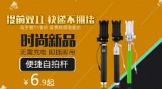 自拍杆 自拍神器 活动海报