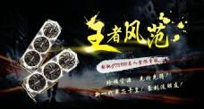 淘宝天猫游戏显卡全屏促销海报