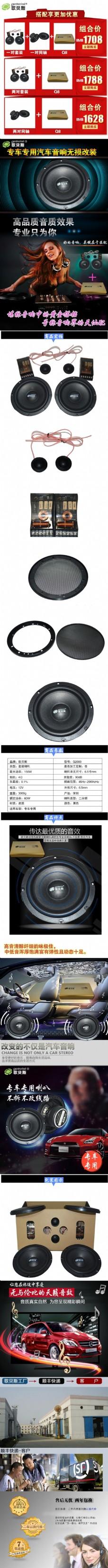 原创淘宝天猫汽车功放详情页宣传广告图