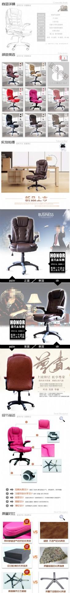 滑轮电脑椅详情页海报