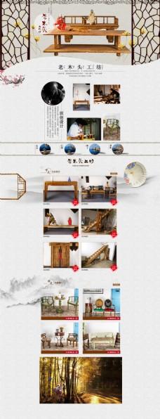 高端大气的中国风风格淘宝店铺