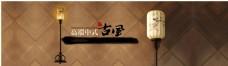 中式复古风家具海报