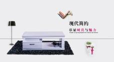 简洁茶几商业广告banner