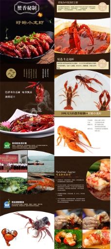 淘宝龙虾详情页
