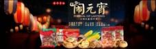 淘宝元宵节零食促销活动海报