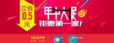 天猫店铺年中大促钜惠活动海报图片