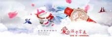 淘宝七夕节 女士手表 全屏海报PSD海报