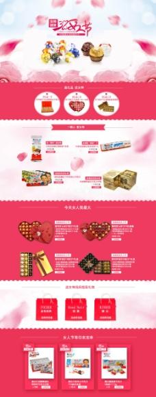淘宝38女人节巧克力店铺页面PSD