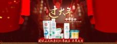 淘宝新年护肤品活动促销