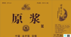 魏武原浆酒盒图片