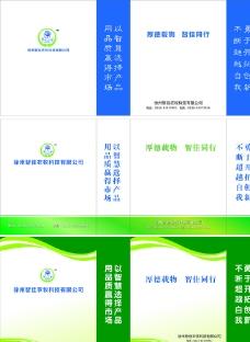 智佳农牧科技  手提袋图片