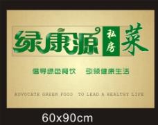 绿康源私房菜图片