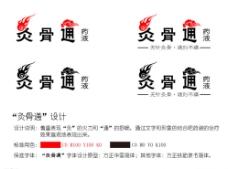 中药logo设计 VI设计图片