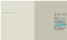 创意简约商城宣传册说明书封面图片