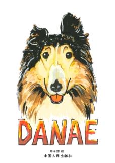 画册关于小狗的故事