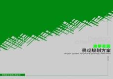 景观规划方案封面
