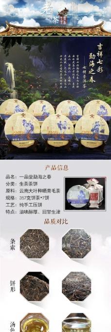 普洱茶详情页