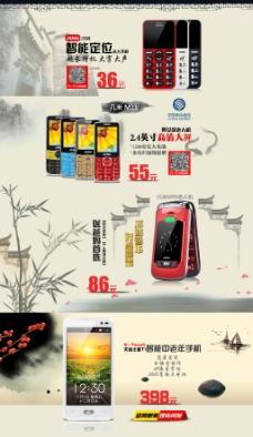 中国风店铺首页老人手机