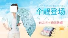 蓝色沙滩背景晴雨伞psd分层海报