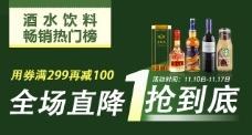 淘宝酒水降价广告