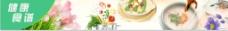 网站小广告蔬菜食谱营养