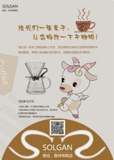 手冲咖啡服务的简约商业海报