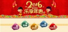 2016乐享年惠