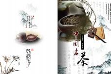 茶文化画册封面图片