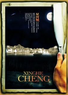 夜空城市地产海报