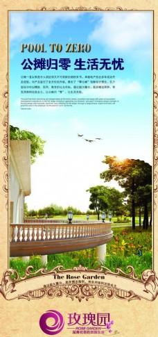 玫瑰园地产海报