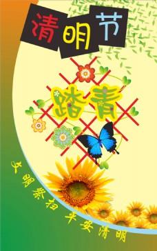 清明节踏青海报设计
