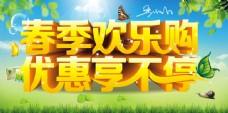 春季欢乐购海报设计矢量素材