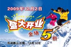 滑雪场宣传单