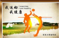 体育运动广告排球图片