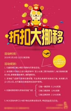 久茂三脚猫国际物流 促销海报 微信图