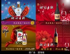 精装酒广告海报