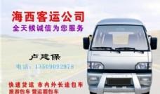 交通运输 名片模板 CDR_0014