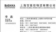 汽车运输类 名片模板 CDR_5162