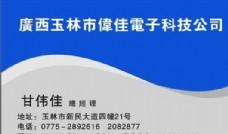 名片模板 电脑通讯 平面设计_0560