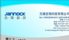 网络科技类 名片模板 CDR_2939